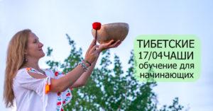 Тибетские чаши - обучение для начинающих - на русском языке! @ Koit tantsukool