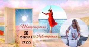 Танец и Гонг- путь к Свободе @ Koit tantsukool