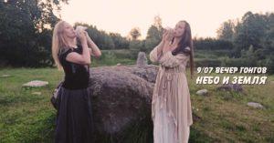 Вечер гонгов - Между Небом и Землей @ Koit tantsukool