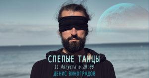 Слепые танцы с Денисом Виноградовым @ Tervendavad Helid