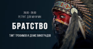 + БРАТСТВО + мужской ретрит @ Männiku Metsatalu